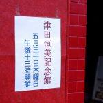 炎のストッパーとして活躍されたカープOB故津田恒美さんの記念館が5/30(木)オープン!