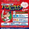 カープOB天谷さん・安仁屋さんと応援出来るかも!?「広島東洋カープを応援!ハッピーライフキャンペーン」開催中