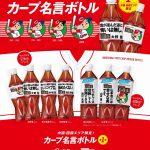 「サントリー烏龍茶 カープ名言ボトル」が6/25(火)から中国・四国エリア限定で発売!