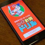 「水金地火木ドッテンカープ計算ドリル」アプリが登場!無料でも楽しめます