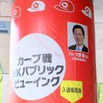 NHK広島で「カープ戦 8Kパブリックビューイング」実施!カープOB大野 豊さんによる解説も