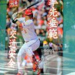 「広島県トラック協会」のカープ選手を起用した交通安全ポスター、今年は鈴木選手!
