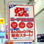 ハッピーワオンとカープ坊やが描かれた「カープWAON」の今年度版!6/30(日)9:00販売開始
