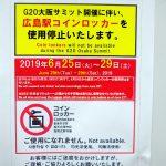 「G20大阪サミット」開催に伴い広島駅のコインロッカーが6/25(火)~6/29(土)まで使用停止!