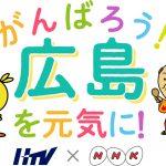 明日6/5(水)に広島テレビとNHK広島のコラボ放送を実施!西日本豪雨をテーマにした特別番組で無料ライブ配信も