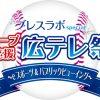 広島テレビ新社屋で6/22(土)にカープ戦のパブリックビューイング開催!eスポーツイベントも