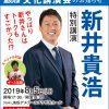 8/5(月)の県民共済文化講演会でカープOB新井貴浩さんが特別講演!