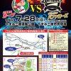 7/28(日)に「やまみ三原市民球場」で2軍「カープ vs オリックス」戦開催!当日は選手サイン会やカープOB横山竜士さんのトークショーも