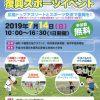 広島を代表するスポーツ団体による「西日本豪雨災害復興スポーツイベント」が7/14(日)に開催!