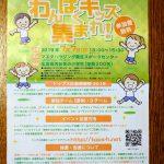 7/7(日)開催「トップス広島感謝祭2019」の参加者募集中!当日はスラィリーも応援に
