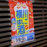 横川で素敵なお店と出会える!7/8(月)・9(火)の2日間「横川はしご酒2019」開催