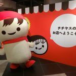 会場限定のチー坊グッズも!横浜ロフトと梅田ロフトで「チチヤス・チー坊フェア」開催