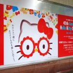 ハローキティの生誕45周年を記念した展覧会がそごう広島店で!カープコラボグッズの販売も