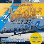 尾道港開港850年記念として7/27(土)に尾道水道上空で「ブルーインパルス展示飛行」開催!
