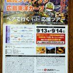 フレスタで東京観光付きのカープ応援ツアー募集中!9/13(金)東京ドームの巨人戦