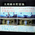 下水流選手のトレードに伴い広島市下水道局のポスターが更新!下水流選手を応援する内容に