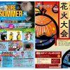 本日7/27(土)呉で「呉サマーフェスタ2019」&「第42回呉海上花火大会2019」開催!