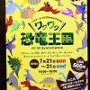 アステールプラザ夏休み子ども企画「ワクワク恐竜王国」開催!本日7/21(日)~7/31(水)