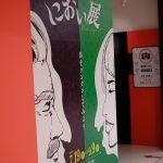 「臭豆腐」や「シュールストレミング」、そして「ストレス臭」まで!話題の「におい展」が広島パルコで開催中