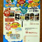 CGCグループでカープ観戦ペアチケットやペア宿泊券が当たる「サマーキャンペーン」実施中!