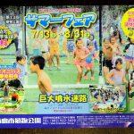巨大噴水迷路やオオオニバス試乗体験会も!広島市植物公園で「サマーフェア」開催