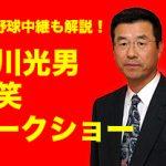 クレイトンベイホテルで8/24(土)「達川光男 爆笑トークショー」!チケットは7/1(月)10:00~