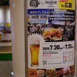 神泡のプレモルや絶品グルメを楽しめる「フードソニック2019 in広島」開催!本日7/20(土)と明日21(日)の2日間