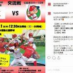 本日8/1(木)12:30~「広島東洋カープ2軍 VS トヨタ自動車硬式野球部」交流戦開催!