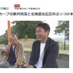 カープOB新井さんが「鶴瓶の家族に乾杯」に出演!9/2(月)放送