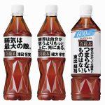 「サントリー烏龍茶 カープ名言ボトル」第2弾が登場!計5名の名言ボトルが8/27(火)発売