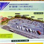 安芸高田市で2020年春開業予定の新しい道の駅の名称が「三矢の里 あきたかた」に決定!