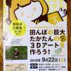 安芸高田市の「田んぼアートプロジェクト」で9/22(日)稲刈りイベント開催!現在参加者募集中