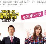 「アルパークNEWスポーツ夏フェスタ」第1弾は8/18(日)にeスポーツ!カープOB山内泰幸さんや浅田真由さんも対決