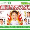 カープOB新井さんのLINEスタンプ「新井貴浩 全力スタンプ!」登場!8/26(月)発売