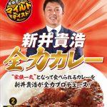 カープOBの新井さんがプロデュースした「新井貴浩 全力カレー」が9/1(日)発売!