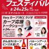 イオンモール広島祇園で8/24(土)・25(日)に「auサマーフェスティバル」開催!カープOB安仁屋さんのトークショーも
