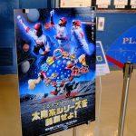 プラネタリウムでカープ番組「太陽系シリーズを制覇せよ!」上映中!選手のサイン展示も