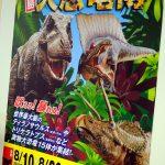 15体の実物大恐竜やVR体験で大迫力!広島産業会館で本日8/10(土)~「広島大恐竜博」開催