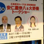 フジグラン緑井で8/16(金)にカープOB安仁屋宗八さんと大野豊さんのトークショー開催!