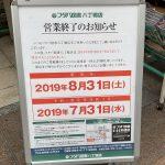 えびす通り商店街にある「フタバ図書 八丁堀店」が8/31(土)で閉店!