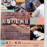 被爆者の証言をもとに高校生が描いた「原爆の絵画展」が明日8/7(水)~開催!