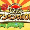 カープOB新井さんが「秘密のケンミンSHOW」に広島ケンミンとして出演!9/5(木)放送