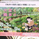 本日8/3(土)21:00~NHK総合で映画「この世界の片隅に」放送!地上波初放送です