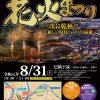 本日予定されていた「第30回みよし市民納涼花火まつり」は9/14(土)に延期!