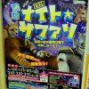 安佐動物公園で夏恒例の夜間開園「納涼 ナイト☆サファリ」が8/10~9/1までの土・日に開催!