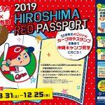 「オリジナルカープ坊やスタンプ」を集めて沖縄キャンプ見学チケットやカープグッズをゲット!