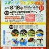 広島県立総合体育館で8/18(日)に「ミライキッズ 子ども体力測定 スポーツフェスタ」開催!