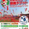 youmeグループとカゴメの共同企画「広島東洋カープ観戦チケットプレゼントキャンペーン!!」実施中!