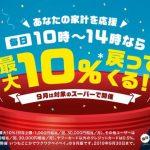 「ゆめタウン」や「LECT」など103店舗で「PayPay」が利用可能に!明日8/29(木)~