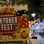 ドイツビールの祭典「広島オクトーバーフェスト」がエキキタで!カープコラボタオル販売も